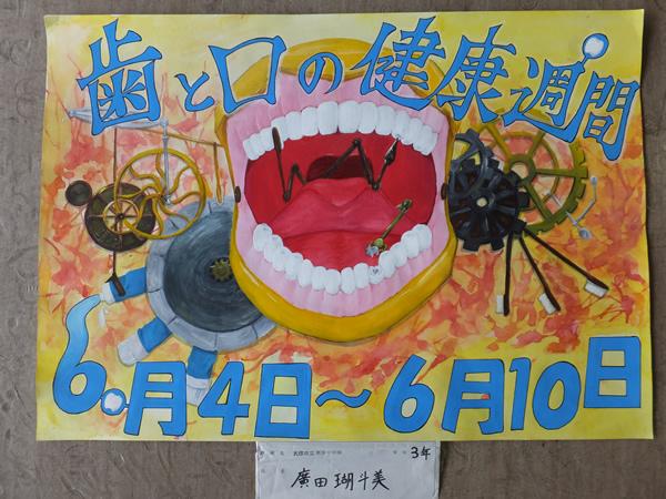 歯科医師 中学生 ポスター標語 大切 花 ポスター